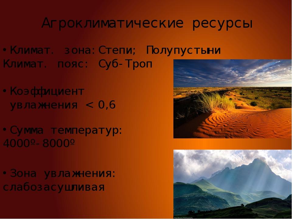 Коэффициент увлажнения < 0,6 Агроклиматические ресурсы Сумма температур: 4000...
