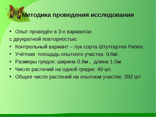 Методика проведения исследования Опыт проведён в 3-х вариантах с двукратной п...