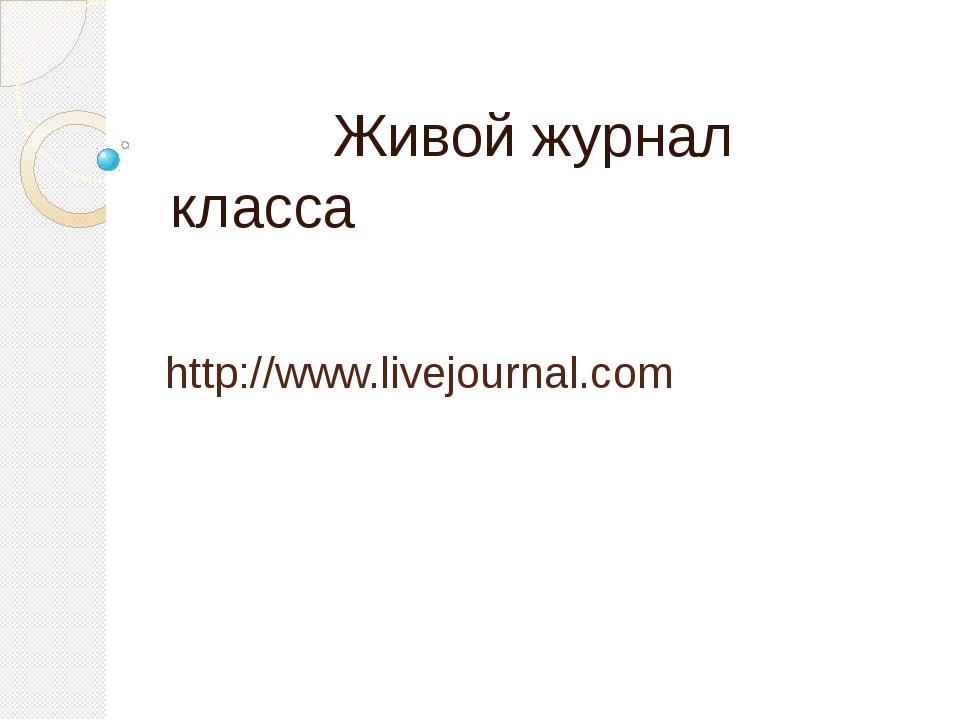 http://www.livejournal.com Живой журнал класса