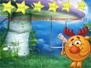 Помоги Лосяшу собрать все звездочки с суммой 13 3+5 6+5 6+6 9+3 12+1 10+3