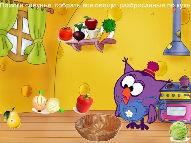 Помоги совунье собрать все овощи разбросанные по кухни