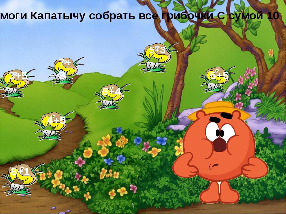 Помоги Капатычу собрать все грибочки С сумой 10 8+1 6+4 5+З 7+З 3+5 4+5 5+5