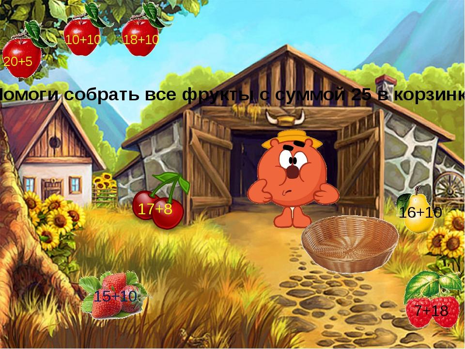 Помоги собрать все фрукты с суммой 25 в корзинку 10+10 20+5 15+10 18+10 17+8...