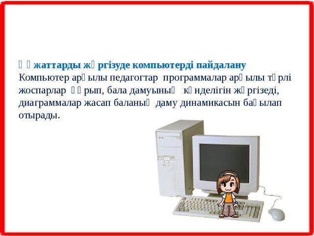 Құжаттарды жүргізуде компьютерді пайдалану Компьютер арқылы педагогтар програ...
