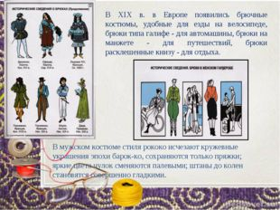 В мужском костюме стиля рококо исчезают кружевные украшения эпохи барокко, с