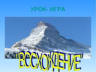 УРОК- ИГРА