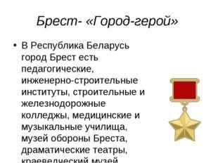 Брест- «Город-герой» В Республика Беларусь город Брест есть педагогические, и