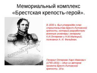 Мемориальный комплекс «Брестская крепость-герой». В 1830 г. был утверждён пла