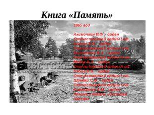 Книга «Память» 1965 год Акимочкин И.Ф. - орден Отечественной войны I ст. Бытк