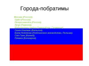 Города-побратимы Москва (Россия). Орёл (Россия). Петрозаводск (Россия). Луцк