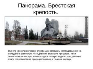 Панорама. Брестская крепость. Вместо нескольких часов, отводимых немецким ком