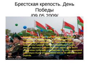 Брестская крепость. День Победы /09.05.2009/ Впоследствии двум участникам гер