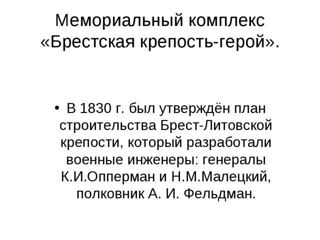 Мемориальный комплекс «Брестская крепость-герой». В 1830 г. был утверждён пла...