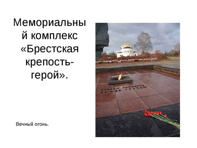 Мемориальный комплекс «Брестская крепость-герой». Вечный огонь.
