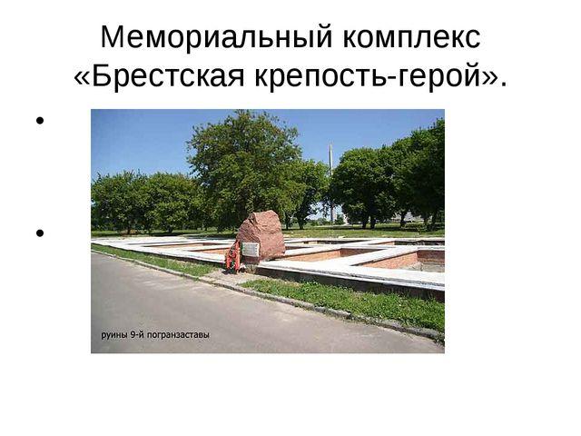 Мемориальный комплекс «Брестская крепость-герой».