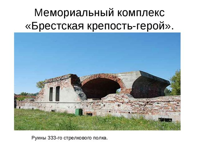 Мемориальный комплекс «Брестская крепость-герой». Руины 333-го стрелкового по...