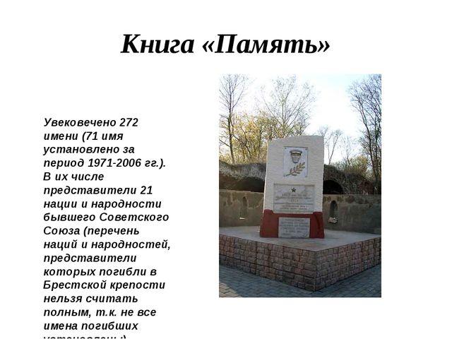Книга «Память» Увековечено 272 имени (71 имя установлено за период 1971-2006...