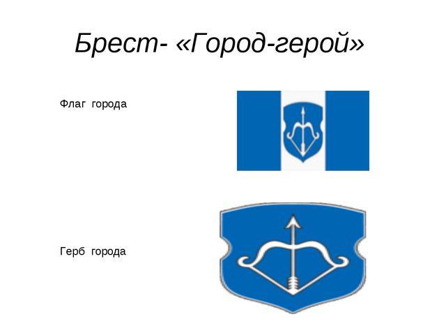 Брест- «Город-герой» Флаг города Герб города