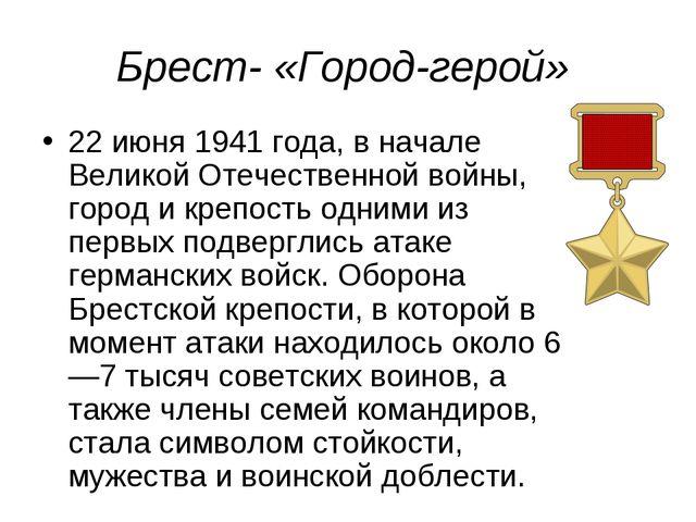 Брест- «Город-герой» 22 июня 1941 года, в начале Великой Отечественной войны,...