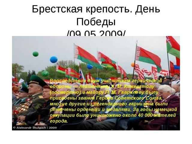 Брестская крепость. День Победы /09.05.2009/ Впоследствии двум участникам гер...