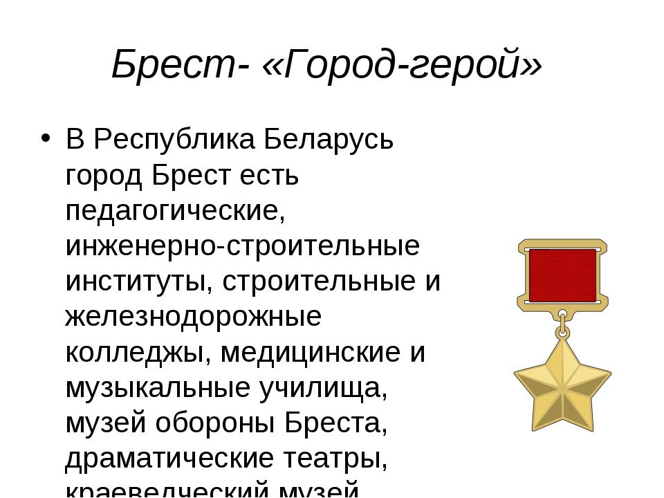 Брест- «Город-герой» В Республика Беларусь город Брест есть педагогические, и...