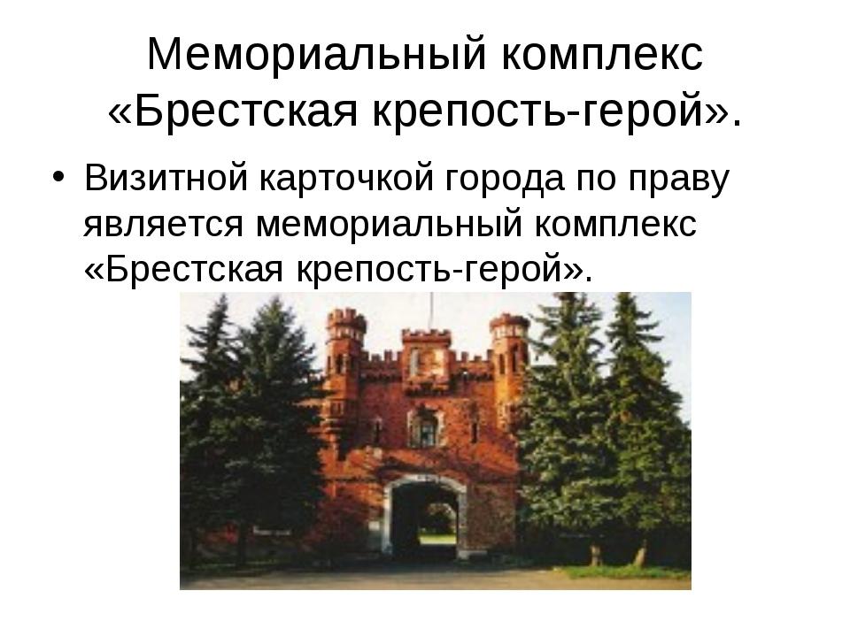Мемориальный комплекс «Брестская крепость-герой». Визитной карточкой города п...