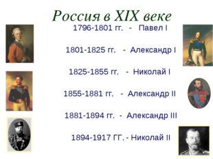 Россия в XIX веке  1796-1801 гг.- Павел I   1801-1825 гг. - Александр I