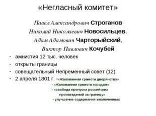 «Негласный комитет» Павел Александрович Строганов Николай Николаевич Новосиль