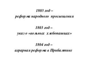 1803 год – реформа народного просвещения 1803 год – указ о «вольных хлебопаш