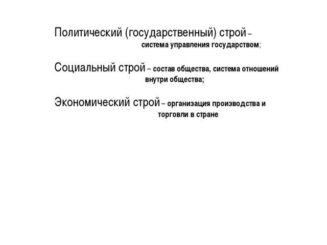 Политический (государственный) строй – система управления государством; Социа...