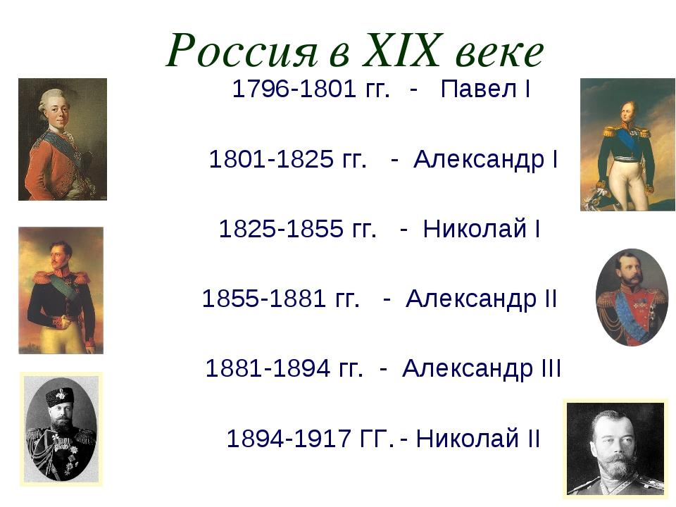 Россия в XIX веке  1796-1801 гг.- Павел I   1801-1825 гг. - Александр I...
