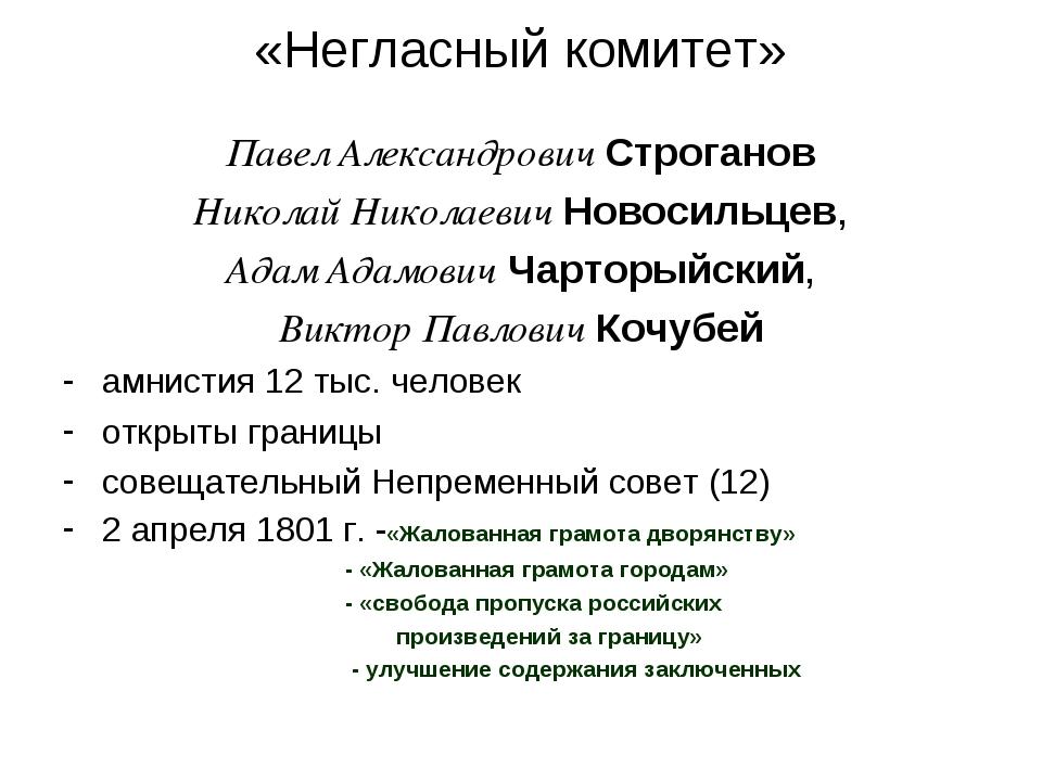 «Негласный комитет» Павел Александрович Строганов Николай Николаевич Новосиль...