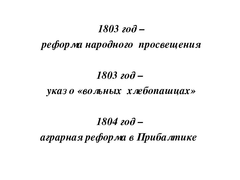 1803 год – реформа народного просвещения 1803 год – указ о «вольных хлебопаш...