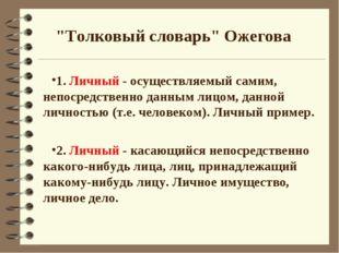 """""""Толковый словарь"""" Ожегова 1. Личный - осуществляемый самим, непосредственно"""