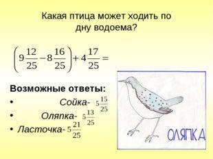 Какая птица может ходить по дну водоема? Возможные ответы: Сойка- Оляпка- Лас