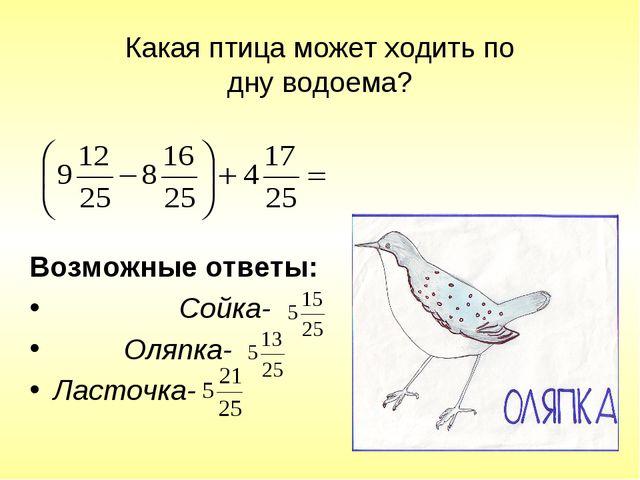 Какая птица может ходить по дну водоема? Возможные ответы: Сойка- Оляпка- Лас...