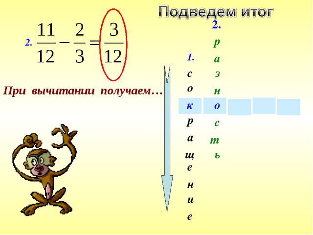 1. с е щ а и о н р е к 2. При вычитании получаем… 2. о р а з н т с ь
