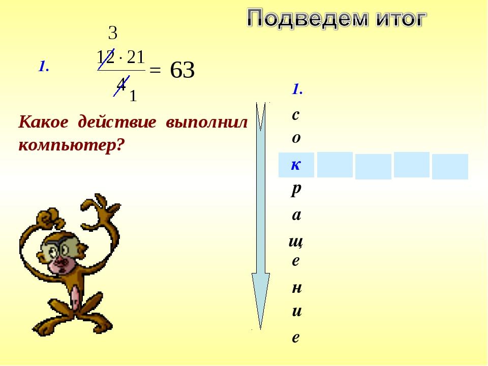 1. с е щ а и о н р е к 1. Какое действие выполнил компьютер?