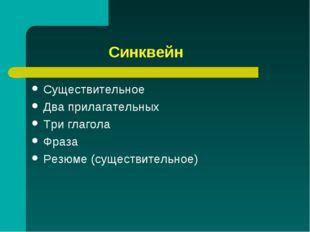 Синквейн Существительное Два прилагательных Три глагола Фраза Резюме (сущест