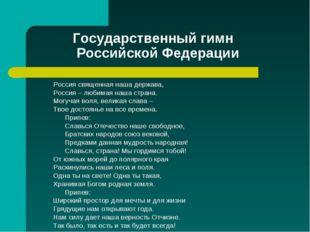 Государственный гимн Российской Федерации Россия священная наша держава, Росс