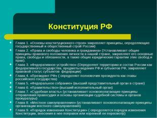 Конституция РФ Глава 1. «Основы конституционного строя» закрепляет принципы,