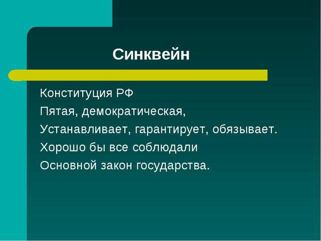 Синквейн Конституция РФ Пятая, демократическая, Устанавливает, гарантирует,...