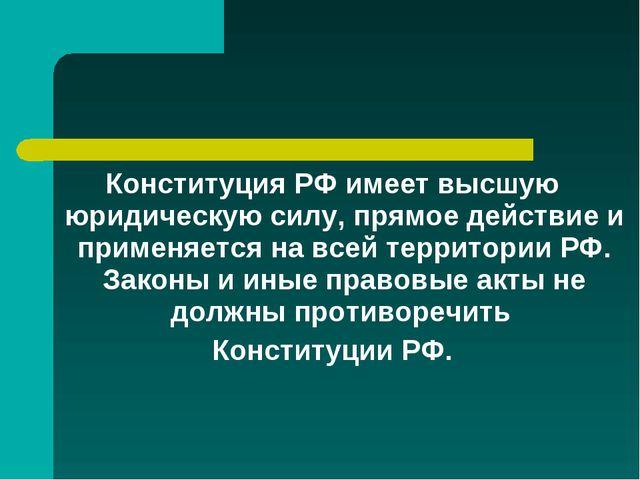 Конституция РФ имеет высшую юридическую силу, прямое действие и применяется н...