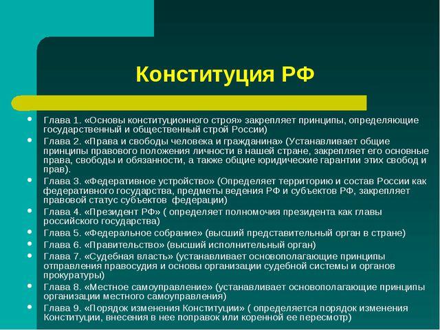 Конституция РФ Глава 1. «Основы конституционного строя» закрепляет принципы,...