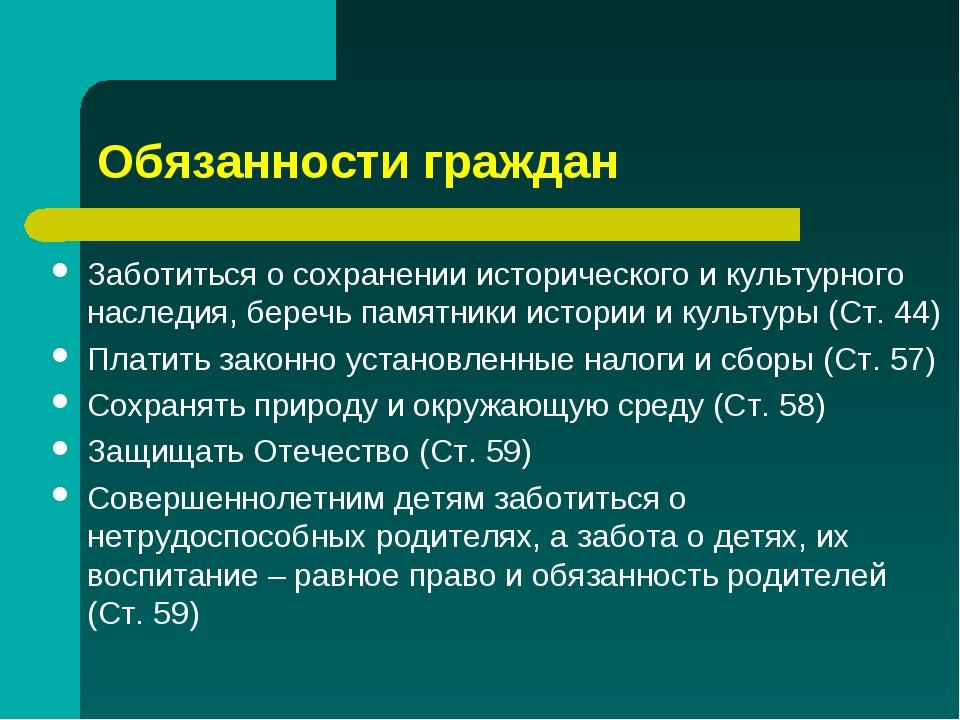 Обязанности граждан Заботиться о сохранении исторического и культурного насле...