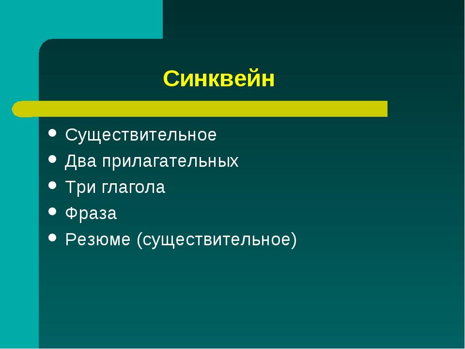Синквейн Существительное Два прилагательных Три глагола Фраза Резюме (сущест...