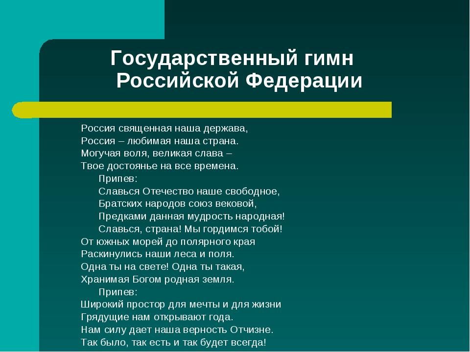 Государственный гимн Российской Федерации Россия священная наша держава, Росс...
