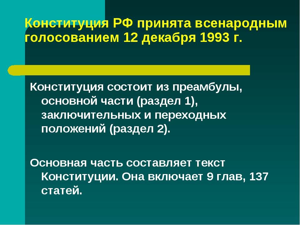 Конституция РФ принята всенародным голосованием 12 декабря 1993 г. Конституци...