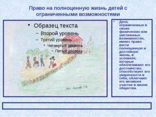 Право на полноценную жизнь детей с ограниченными возможностями Дети, ограниче