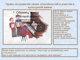 Право на развитие своих способностей и участие в культурной жизни Дети имеют